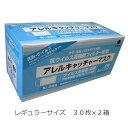 アレルキャッチャー マスク L 30枚入りx2箱 【日本製】MERS PM2.5 マスク