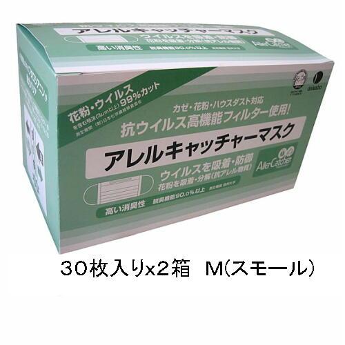 アレルキャッチャー マスク M 30枚入りX2箱 日本製 MERS PM2.5