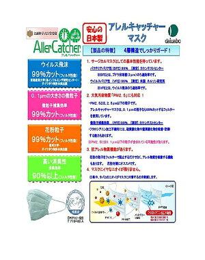 即日発送/送料無料/日本製/PM2.5対応/子供用/アレルキャッチャーマスク/S(キッズ)サイズ/4層構造/30枚x3箱