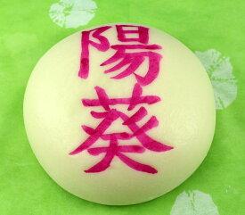 一升餅(1.8キロ)  風呂敷付き 名入れ無料 白とピンク色が選べます!つきたて、やわらかい!【送料無料(北海道、沖縄は1000円】