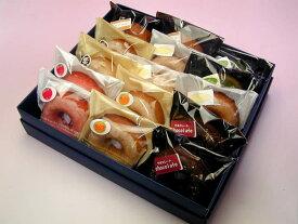 グリムスハイム・メルヘ ンの焼きドーナッツお好み15個入り