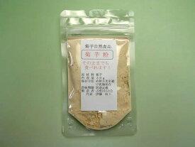 和歌山古座川げんき会キクイモパウダー(菊芋粉)