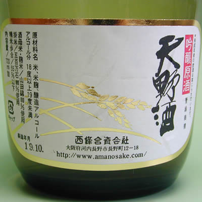 吟醸原酒天野酒720ml