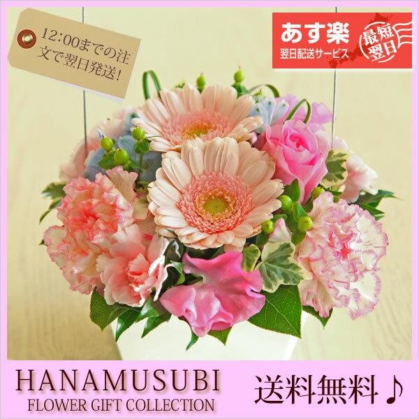 【誕生日 花】アレンジメント 送料無料 【誕生日プレゼント】