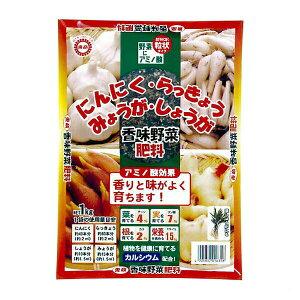 肥料 にんにく みょうが 香味野菜肥料 1kg 東商