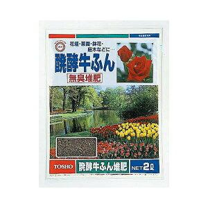 肥料 堆肥 土壌改良 醗酵牛ふん 2L 東商