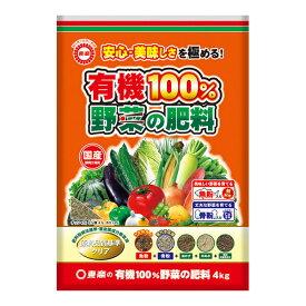 肥料 野菜 有機 有機100%野菜の肥料 4kg 東商