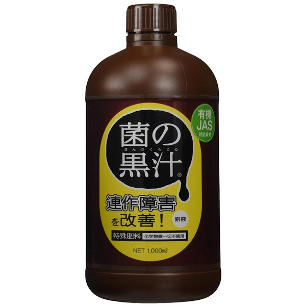 【クーポン配布中】ヤサキ 土壌改良 生長促進剤 菌の黒汁 1L ポイント10倍