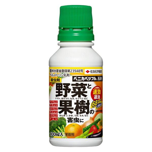 【クーポン配布中】住友化学園芸 殺虫剤 ベニカベジフル乳剤 100ml