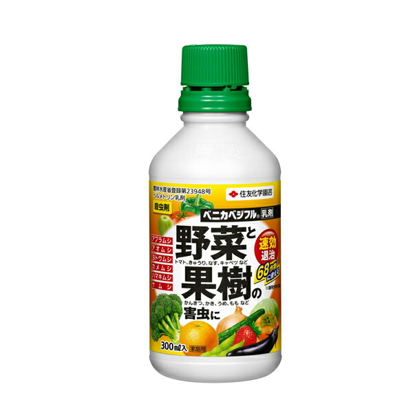 【クーポン配布中】住友化学園芸 殺虫剤 ベニカベジフル乳剤 300ml
