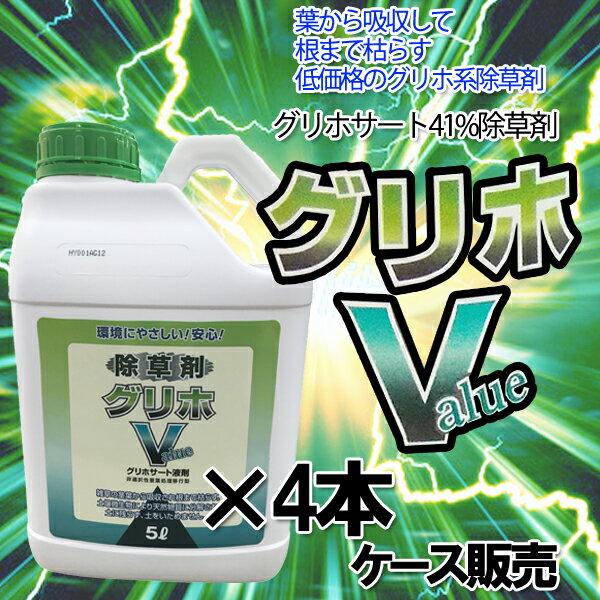 【クーポン配布中】グリホサート41%除草剤 グリホV 5L×4本(ケース販売)送料無料(沖縄県除く)