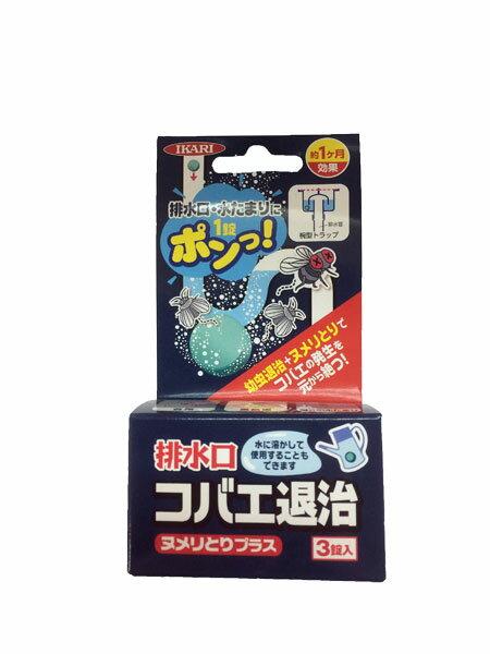 【クーポン配布中】イカリ消毒 排水口コバエ退治 ヌメりとりプラス 3錠入り