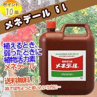 活力剤 メネデール 5L ポイント10倍送料無料(沖縄県除く)