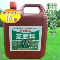 【クーポン配布中】活力剤 メネデール 液体肥料 芝肥料原液 5L ポイント10倍