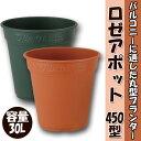 【アップルウェア】【プランター】ロゼアポット 450型(グリーン/ブラウン)