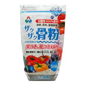 肥料 有機 骨粉 ザクザク骨粉 500g 朝日工業