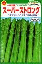 【メール便対応】【アタリヤ農園】【野菜種】アスパラガス スーパーストロング