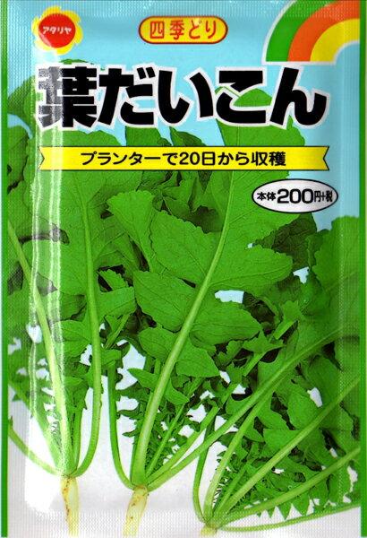 【クーポン配布中】アタリヤ農園 野菜種 四季どり葉だいこん メール便対応 B13-059
