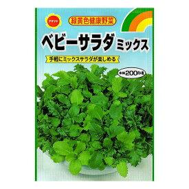 アタリヤ農園 野菜種 ベビーサラダミックス B12-024 M