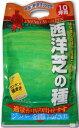 【アタリヤ農園】西洋芝の種(10坪用)