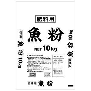 有機質 アミノ酸 肥料 魚粉 10kg×2 大協肥糧 代金引換不可 送料無料