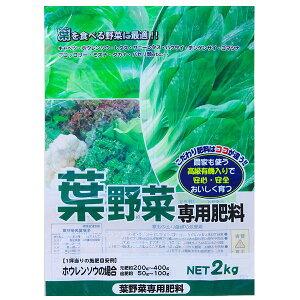 肥料 葉 野菜 葉野菜専用肥料 2kg 大協肥糧
