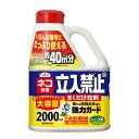 アース製薬 アースガーデン ネコ専用立入禁止 まくだけ粒剤 2000ml