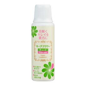 切花延命剤 切り花 鮮度保持 キープフラワー 200ml フジ日本精糖