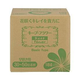 切花延命剤 切り花 鮮度保持 キープフラワー 18L フジ日本精糖