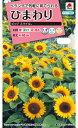 【メール便対応】【タキイ種苗】【花種】ひまわり ビックスマイル(FHM313)
