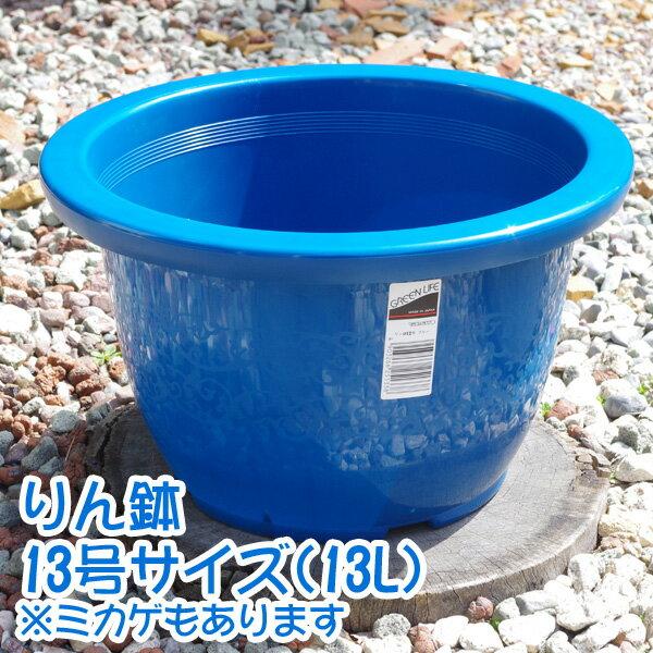 【クーポン配布中】大和プラスチック プラ鉢 輪鉢(りん鉢)13号(ミカゲ) アウトレット