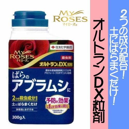 【クーポン配布中】住友化学園芸 マイローズオルトランDX粒剤 300g