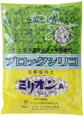 【クーポン配布中】ソフトシリカ ブロックシリコ ミリオンA 500g