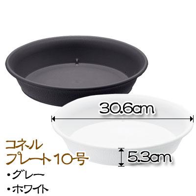 【クーポン配布中】リッチェル 鉢皿 コネルプレート10号(ホワイト/グレー)
