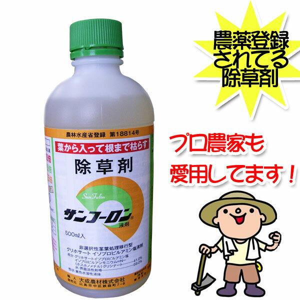 【クーポン配布中】大成農材 グリホサート41%除草剤 農耕地登録品 サンフーロン液剤 500ml