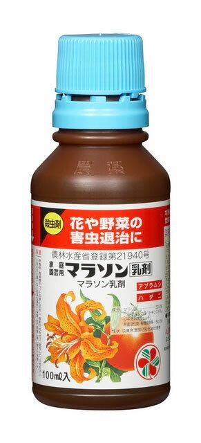 【クーポン配布中】住友化学園芸 殺虫剤 マラソン乳剤 100ml