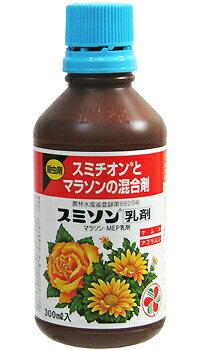 【クーポン配布中】住友化学園芸 殺虫剤 スミソン乳剤 300ml