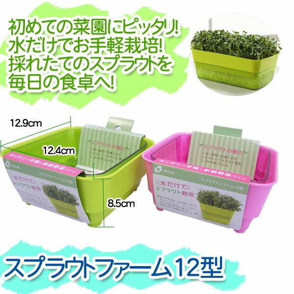 【クーポン配布中】リッチェル スプラウトファーム 12型(グリーン/ピンク)
