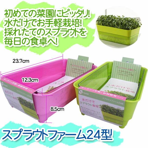【クーポン配布中】リッチェル スプラウトファーム 24型(グリーン/ピンク)