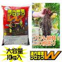 【ヤサキ】【土壌改良】【生長促進剤】連作障害ブロックW(ダブル) 10kg