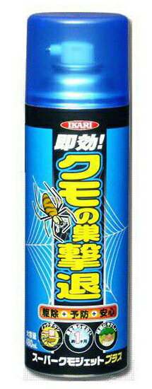 【クーポン配布中】イカリ消毒 害虫退治 スーパークモジェット 480ml