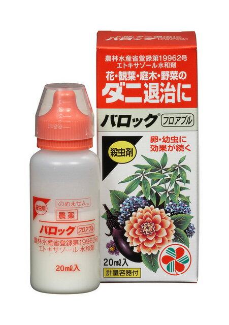 【クーポン配布中】住友化学園芸 殺虫剤 バロックフロアブル 20ml