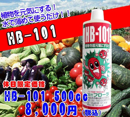 【夜限定】フローラ 天然植物活力液 HB-101 500cc 送料無料(沖縄県除く)