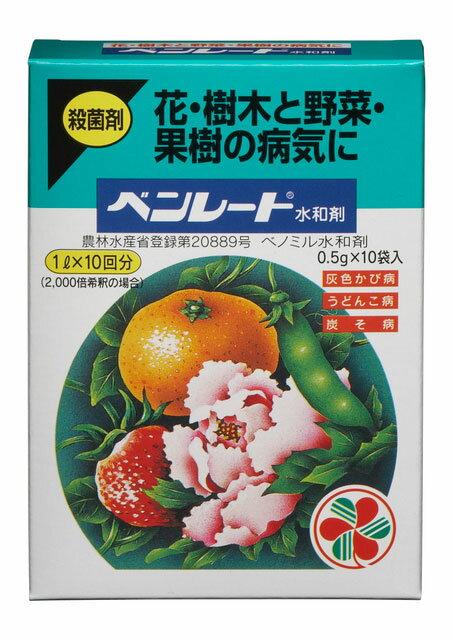 【クーポン配布中】住友化学園芸 殺菌剤 GFベンレート水和剤 0.5g×10袋 メール便対応(4点まで)