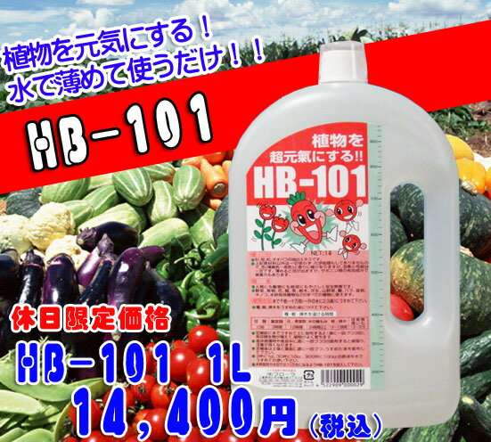 【夜限定】フローラ 天然植物活力液 HB-101 1L 送料無料(沖縄県除く)