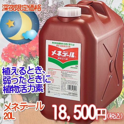 【夜限定】活力剤 メネデール 20L 送料無料(沖縄県除く)