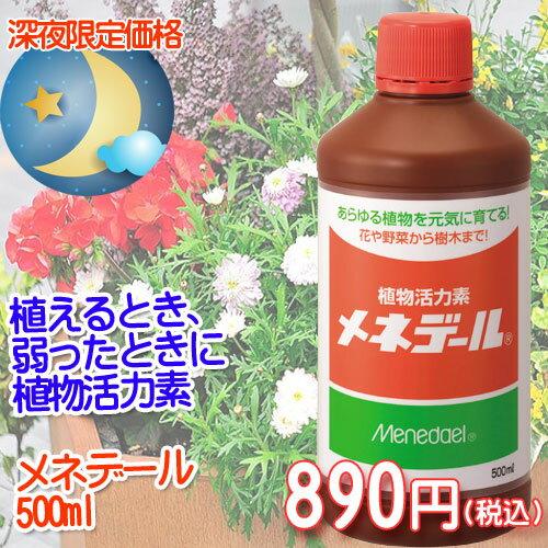 【夜限定】活力剤 メネデール 500ml