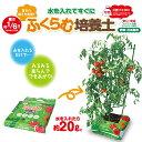 【ハクサン】【Jiffy】【野菜・花全般】ふくらむ培養土[キューブタイプ]