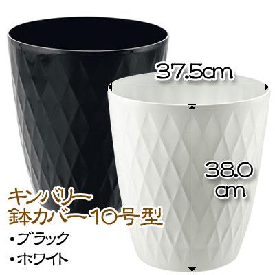 【クーポン配布中】リッチェル インテリア キンバリー 鉢カバー10号型(ブラック/ホワイト)