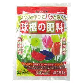 肥料 球根 アミノ酸 球根の肥料 400g 花ごころ